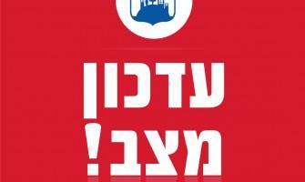הודעת ראש העיר יצחק קשת