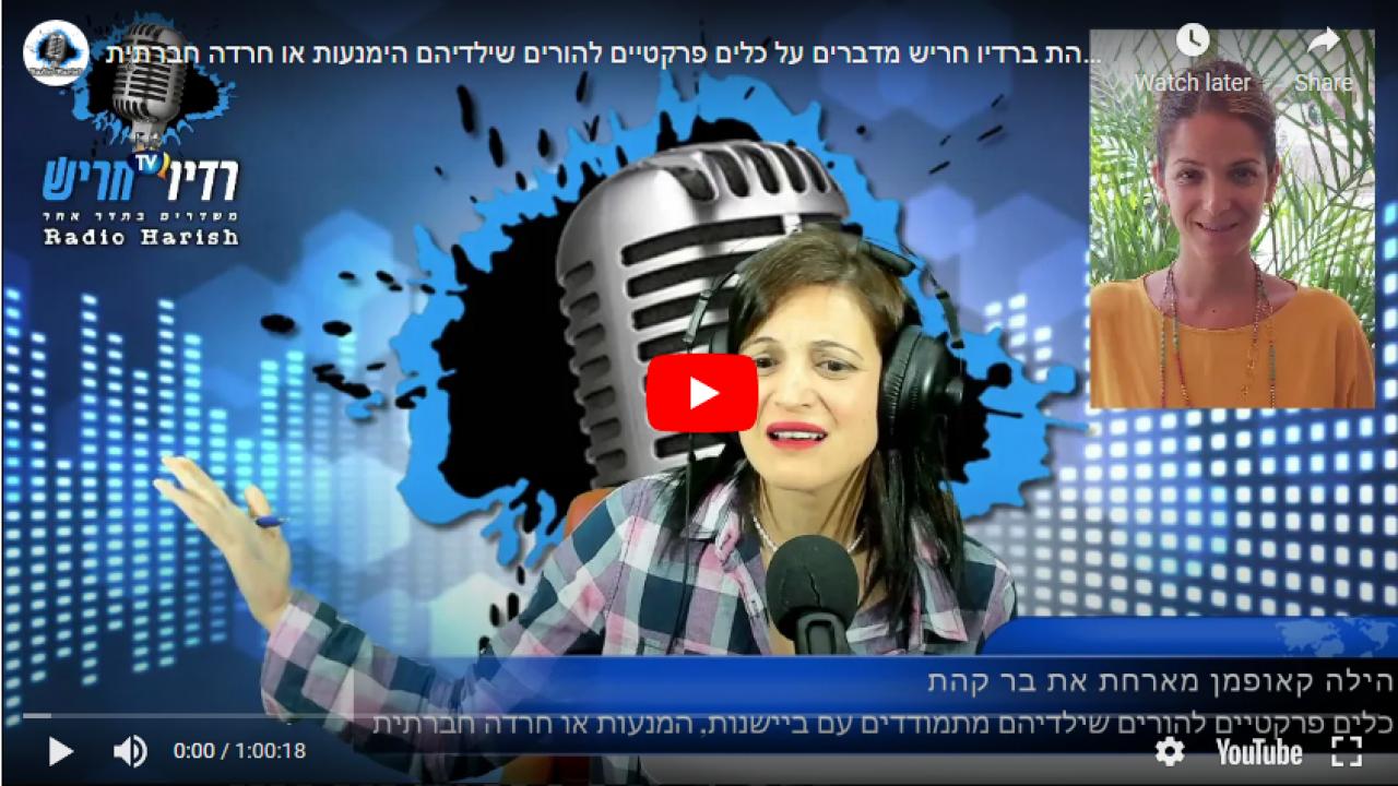 הילה קאופמן מארחת ברדיו חריש את בר קהת