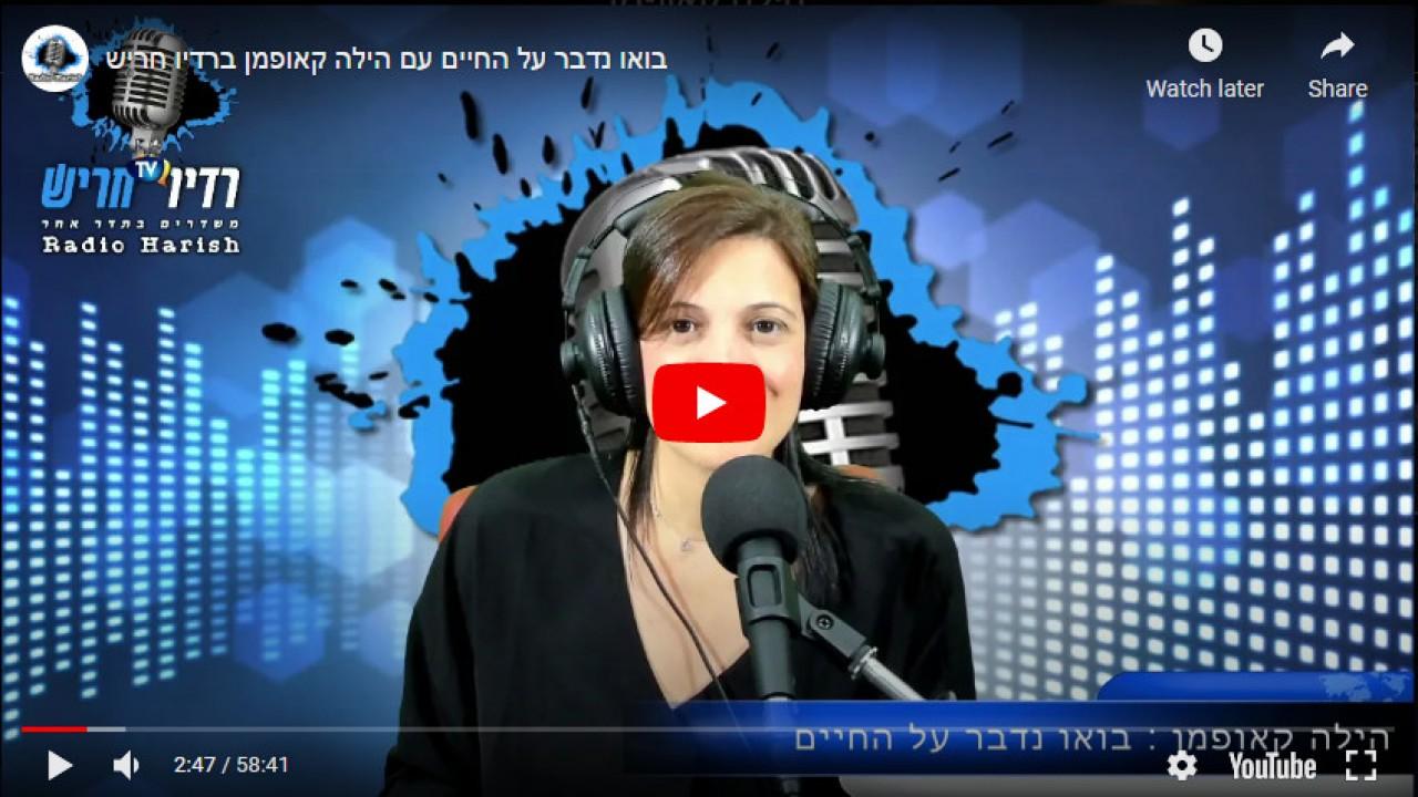 הילה קאופמן ברדיו חריש בתכניתה בואו נדבר על החיים
